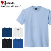 作業服・作業着・ワークユニフォーム 自重堂 Jichodo  84934 半袖Tシャツ  ■シーズン...