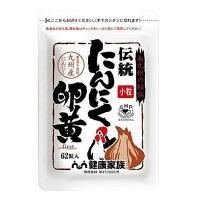 【健康家族】伝統にんにく卵黄+アマニ 小粒タイプ(1粒240mg)×62粒入 送料無料
