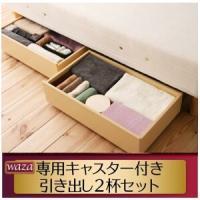 オプションで専用引き出しも: ベッド下の空間を有効活用できる引き出し収納をご用意。木脚のナチュラルと...
