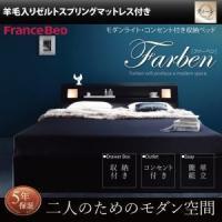 モダンライト・コンセント付き収納ベッド Farben ファーベン 羊毛入りデュラテクノマットレス付き...