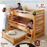 3段ベッド 天然木パイン 三段ベッド triperro 頑丈設計 ロータイプ トリペロ 収納式 3段