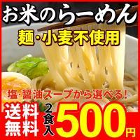 ■商品名/こまち麺 拉麺 ■原材料名/めん:国産うるち米(あきたこまち50%)、コーンスターチ、かん...