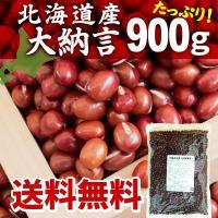 小豆 大納言小豆 国産 900g 送料無料 令和元年産 北海道産 大粒
