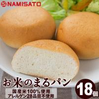 グルテンフリー パン お米のまるパン 24個 送料無料 米粉パン 玄米パン 丸パン ロングライフパン 国産 お試し