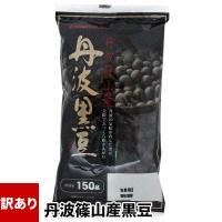 ■商品名/黒豆 ■原材料名/黒大豆(兵庫産)(遺伝子組換えでない) ■内容量/150g ■賞味期限/...