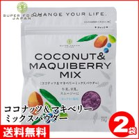 ■商品名/COCONUT & MAQUIBERRY MIX <ココナッツ&マキベリーミックス...