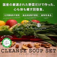 ■商品名 クレンズスープ ■原材料名 かぼちゃスープ:かぼちゃ、玉葱、玄米、くるみ、菜種油、食塩、玄...