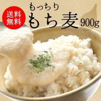 ポイント消化 送料無料 もち麦 900g (約1kg) 雑穀米 ダイエット