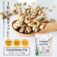 ■商品名 IGER NUTS <タイガーナッツ>  ■原材料名 30g×10 ■内容量 タイガーナッ...