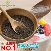 チアシード 900g 業務用 大容量 ダイエット 日本人生産
