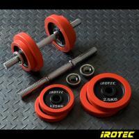 IROTEC(アイロテック)ダンベルセット20kg(片手10kg×2個)ラバーリングタイプ  安全性...