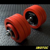 ダンベル セット IROTEC(アイロテック) ラバーダンベル 35KG スペシャル セット/ベンチプレス 筋トレ 鉄アレイ 鉄アレー トレーニング器具 筋力トレーニング
