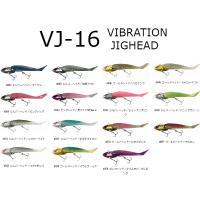■コアマン VJ-16 バイブレーションジグヘッド ・メール便可■■ジグヘッド1個、ワーム2本のセッ...