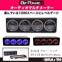 オーディオマルチメーター 1DIN 4連メーター 温度計/電圧計/オーディオレベル アナログレベルメーター 全2色【レッド/ブルー】 ブレイス|supercal-store