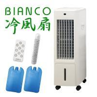BIANCO 冷風扇 EJ-CA044 リモコン 抗菌スティック 保冷パック付き! 冷風機 スポットクーラー タンク取り外し可能