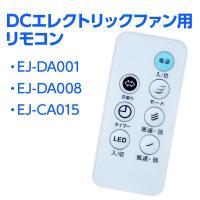 DCエレクトリックファン専用リモコン 定形外 EJ-DA001、EJ-DA008、EJ-CA015 supereagle