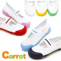 [キッズサイズ] 14.0cm〜20.5cm   キャロットの上靴の作りは大きめです。  少し大きめ...