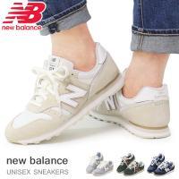 ニューバランスの人気モデル368シリーズ。 ベーシックなランニングスタイルを、多彩なシーンにフィット...