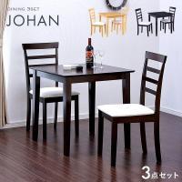 2人用 3点セット 木製 食卓 ダイニングテーブルセット ダイニングセット 3点 JOHAN 人気 ...