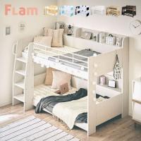 サイド宮付き 二段ベッド 2段ベッド 二段ベット 2段ベット おしゃれ 子ども 子供 コンパクト Flam(フラム) 3色対応