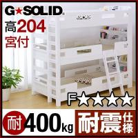 三段ベッド 3段ベッド GSOLID 宮付 H204cm梯子無 (ホワイト)