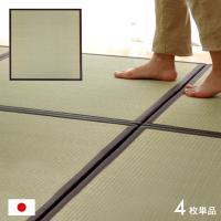 カーペット ラグ ラグマット 置き畳 システム畳 国産 い草 ユニット畳 「かるピタ」約82×82cm 4枚セット