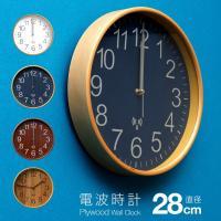 掛け時計 壁掛け時計 電波時計 時計 おしゃれ 電波 天然曲げ木 Φ28cm 4色対応