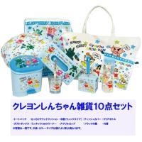 クレヨンしんちゃん 【数量限定】クレヨンしんちゃん雑貨10点セット ハッピーバッグ