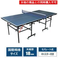 パフォーマンスギア(PG) 卓球台 国際規格サイズ 天板18mm セパレート式 キャスター付 (740PG9YA6276) 自主練 送料無料 (メンズ、レディース、キッズ)