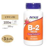 ビタミンB2 リボフラビン 100mg 100粒 NOW Foods ナウフーズ