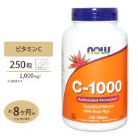 ビタミンC-1000 サプリ ローズヒップ タイムリリース 250粒 NOW Foods ナウフーズ