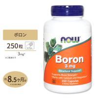 ボロン ホウ素 3mg 250粒 NOW Foods ナウフーズ