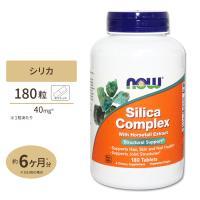 シリカコンプレックス 180粒 NOW Foods ナウフーズ ■P1016