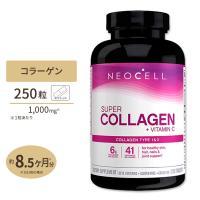 スーパーコラーゲン+ビタミンC 250粒 約8か月分 タブレット