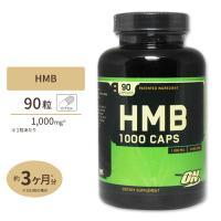 HMB(ベータヒドロキシ・ベータ酪酸メチル)は分岐鎖アミノ酸のひとつであるロイシンから作られる成分で...