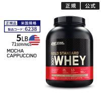 [正規代理店] ゴールドスタンダード 100% ホエイプロテイン モカカプチーノ 5ポンド(2.27kg) Optimum Nutrition