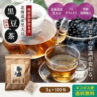 国産黒豆茶300g(3g×100包)で今だけ特価1,000円 北海道産の黒豆茶ティーバッグタイプしか...