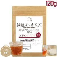 商品詳細  名称 ルイボスティーパウダー 内容量 120g 原材料 難消化性デキストリン、ルイボス茶...