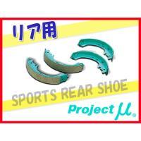 プロジェクトミュー プロミュー スポーツリアシュー セルボ HG21S 06.11~ S821