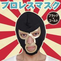 レスラーマスクの定番!黒×金カラーのシンプルなプロレスマスクです。宴会、結婚式の余興やイベント仮装な...