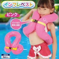 チューブのような子供用インフレータブルベスト。まだ泳げないお子様のためのベスト形タイプの遊泳補助グッ...