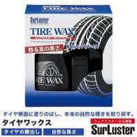 タイヤに害の無いシリコンオイルを使用しているので、タイヤの劣化の心配なく安心して使用できます。液ダレ...