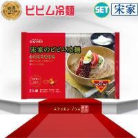 宋家(ソンガ) ビビン 冷麺 セット 480g / 王朝秘伝 激辛 韓国冷麺/