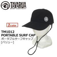 TAVARUA タバルア サーフハット 日焼け防止/ポータブルサーフキャップ TM1012