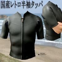 縫製部分は安心の一年保証!! オリジナル国産ウェットスーツ   最高級のメッシュxフラットスキンを使...