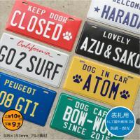 【オーダー】USカスタムプレート  (上段10文字下段9文字まで) 表札 おしゃれ 看板 戸建 ガレージ アルミ  customplate