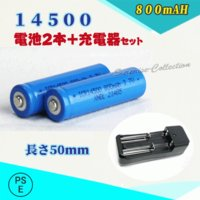●充電器&14500充電池2本セット 【14500リチウムイオン充電池2本+充電器】 ●新型...