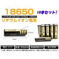 ●18650電池10本セット 【18650リチウムイオン充電池10本】 ●18650充電池は過充電保...