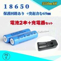 ●充電器&18650電池2本セット 【18650リチウムイオン充電池2本+充電器】 ●186...