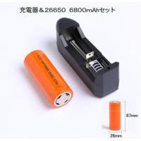 ●充電器&26650電池セット 【26650リチウムイオン充電池+充電器】 ●新型1本用充電...